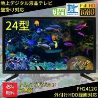 テレビ TV 24型 24インチ 液晶テレビ 新品 フルハイビジョン 録画機能付き HDD 外付け HDMI 小型  壁掛け モニター