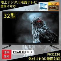 テレビ TV 32型 32インチ 液晶テレビ ハイビジョン HDD録画 外付けHDD録画対応 小型 壁掛け 一人暮らし 地上デジタル FH3212G LEDバックライト搭載