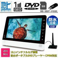 テレビ 防水 お風呂 DVD ポータブル ポータブルテレビ TV 地デジ  フルセグ ワンセグ 10.1インチ フルセグ搭載防水DVDプレーヤー CPRM/VRモード対応 IPX6級相当