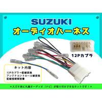 オーディオハーネス 12P カプラー スズキ SUZUKI オーディオ配線 アンテナコントロール線 ...
