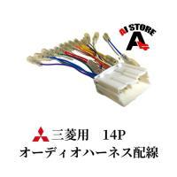 三菱/オーディオハーネス/14ピン/オーディオ配線/変換