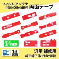 フィルムアンテナ 3M 強力両面テープ フィルムアンテナ用テープ 接着テープ 両面 トヨタ ダイハツ...