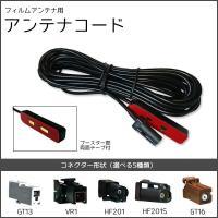 フィルムアンテナ配線 フィルムアンテナコード フィルムアンテナコード VR1 GT13 GT16 H...