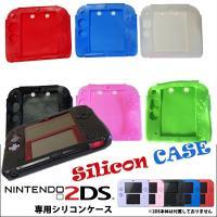 任天堂2DS用のソフトシリコンケース  手触り良いシリコン素材により2DSを包み、キズや汚れから保護...
