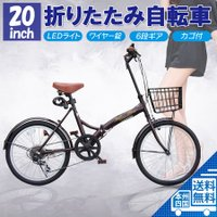 自転車 折りたたみ自転車 20インチ シマノ製6段ギア カゴ付き 折り畳み自転車 メンズ レディース 車載可能 [P-008N]