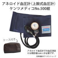 [特長] ・メーター式血圧計で使いやすい小型スタンダードタイプ。訪問看護に最適です。 ・綿カフ使用。...