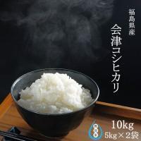 BG無洗米 コシヒカリ お米 10kg (5kg×2袋) 白米 福島県産 30年産 送料無料