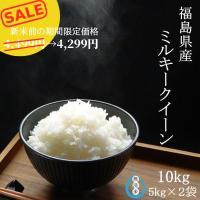 ミルキークイーン 米 10kg(5kg×2) お米 白米 福島県産 令和元年 送料無料 あすつく