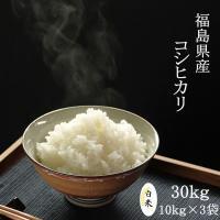 コシヒカリ お米 30kg (10kg×3袋) 精白米 福島県産 30年産 送料無料