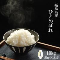ひとめぼれ 米 10kg(5kg×2) お米 白米 令和元年産 福島県産 送料無料 あすつく