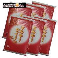 ミルキークイーン 10kg×3袋 精白米 30kg 福島県産 令和元年産 送料無料