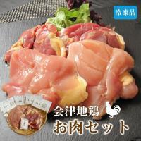 商品名:会津地鶏 お肉セット 原材料:鶏肉 内容量:会津地鶏もも肉・むね肉 各150g×2袋、会津山...