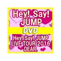 ■通常盤 ・DVD1枚 ・封入物あり(内容未定)  ○全国ツアー「Hey! Say! JUMP LI...