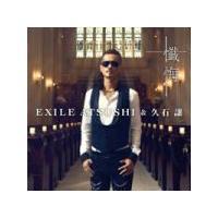 ■仕様 ・CD+DVD  ○EXILEのメインボーカルとしてJ-POPシーンを牽引する『EXILE ...