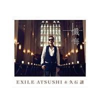 ■仕様 ・CD  ○EXILEのメインボーカルとしてJ-POPシーンを牽引する『EXILE ATSU...