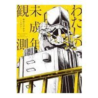 ■初回生産限定盤 ・CD+コミック ・豪華デジパック仕様  ○2017年のボカロシーンにおけるトップ...