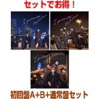 ●先着特典全3種(外付) 初回盤A+初回盤B+通常盤セット King & Prince CD+DVD/I promise 20/12/16発売 オリコン加盟店