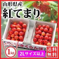 山形県産さくらんぼ「紅てまり」は、紅秀峰の後に出回る晩生種のさくらんぼで、大粒で食味も濃厚なことから...