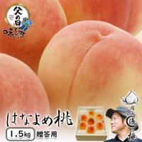 ●商品名 【送料無料】 岡山産はなよめ桃 1.5kg 6〜8玉  岡山の桃としては一番早い時期に出荷...