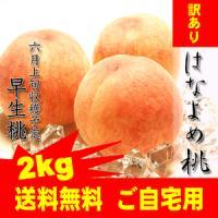 ●商品名 【送料無料】 岡山産はなよめ桃 2kg 9〜11玉  岡山の桃としては一番早い時期に出荷さ...