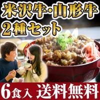 米沢牛すき丼と山形牛すき丼、どちらの味もご家庭でお気軽にお楽しみいただけるよう、セット冷凍商品(牛丼...