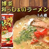 ご自宅にいながら博多のご当地ラーメンを食べることができます。 乾麺とは思えない、こだわりの麺とスープ...