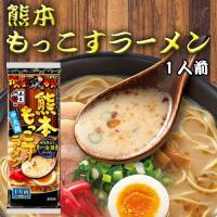ご自宅にいながら熊本のご当地ラーメンを食べることができます。 乾麺とは思えない、こだわりの麺とスープ...