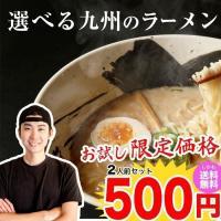 ご自宅にいながら九州各地のご当地ラーメンを食べ比べできます。 乾麺とは思えない、こだわりの麺とスープ...