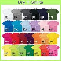 ■ゲームシャツ(ドライTシャツ) ■チームオーダーユニフォーム ■マーキング可 ■全26色(ホワイト...