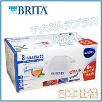 (ブリタ)でろ過した水は、きれいで安心おいしくいただけます。MicroporeFilter(活性炭)...