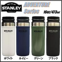 STANLEY スタンレー  ステンレス製携帯用ボトル  アドベンチャーシリーズ  ワンハンド バキ...
