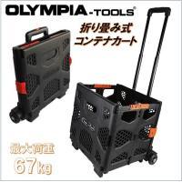 【Olympia Tools】【耐荷重67kg!】 軽量!折りたたみ式 コンテナカート  本体重量わ...