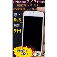 ■対応機種 iPhone7/7plus (iPhone6/6s/6plus)  ■商品情報 強化ガラ...