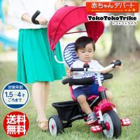 安全ガード付きの三輪車。お子様の成長に合わせてステップアップ! 1歳半頃から4歳ごろまで長く使えます...
