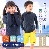 店内全商品ポイント2倍 ラッシュガード フルジップ UVカット 子供用 男の子 女の子 紫外線防止 海水浴 プール メール便送料無料 子ども服