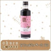 okuruコーヒー カフェインレスコーヒー デカフェ 『希釈用カフェオレベース 1本』  【内容】 ...