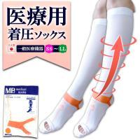 弾性ストッキング 医療用 MBメディカルソックス ひざ下ハイソックス むくみ 着圧ソックス