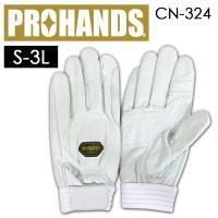 3459e171e9eaa プロハンズ 富士グローブ PROHANDS CN-324 牛革白手袋 厚手グローブ ホワイト S~LLサイズ (ネコポス便可能 3個まで)  プロフェッショナルユーザーのために富士グローブ ...