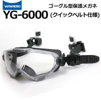 新開発のYG-6000のフレームは、顔あたり部分に柔らかい素材「エラストマー」を用いて、最新の技術で...