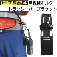 ベルトや安全帯にそのまま取り付けることの多い無線機ですが、上着をいちいち捲くらなければ操作できず、車...