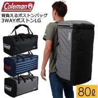 <リュックのように背負えるボストンバッグ>  コールマンの3WAYボストンバッグは、リュックのように...