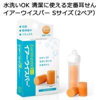 耳栓 イヤーウイスパー Sサイズ 女性用 子ども用 2組入り ケース付き
