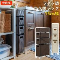 ラタン調 すき間ラック15cm幅 ブラウン/アイボリー TME-06 送料無料