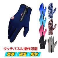 ■冬の通勤やアウトドアスポーツにおすすめな手袋です ■内側はフリース素材です ■手袋をしたままスマホ...