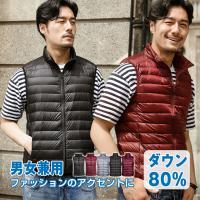 ダウンベスト ベストジャケット フードなし メンズ レディース 軽量 暖かい 防寒 保温 ダウン90%  あったか be005