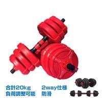 ダンベルセット 20kg バーベル 可変式 トレーニング 鉄アレイ 筋トレ スポーツ エクササイズ de072 特得