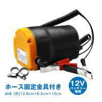電動オイルチェンジャー オイル交換 電動式 ポンプ エンジン リフトアップ不要 12Vバッテリー専用 自動 バッテリー ee207