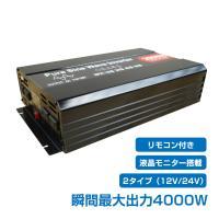 インバーター 2000W 正弦波 12V 24V リモコン付き コンセント4個 USB1個 AC100V ee220