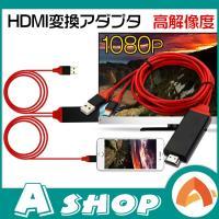 ■ライトニングケーブル用のHDMI変換アダプタです ■高解像度1080Pでなめらかな画像で楽しめます...