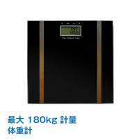 ■日々の健康管理におすすめな体重計です ■体重測定時に体脂肪の測定ができます ■最大で180kgまで...